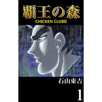覇王の森 −CHICKEN CLUBII−