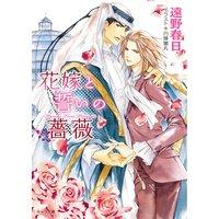 花嫁と誓いの薔薇 砂楼の花嫁(2)【SS付き電子限定版】