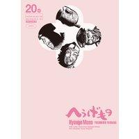 へうげもの TEA FOR UNIVERSE,TEA FOR LIFE. Hyouge Mono 20巻