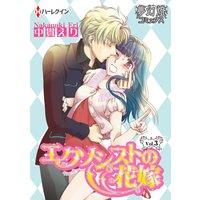 エクソシストの花嫁 Vol.03