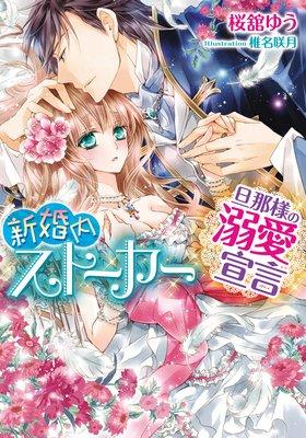 新婚内ストーカー 旦那様の溺愛宣言【イラスト付】