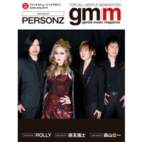 Gentle music magazine vol.25