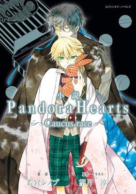 小説 PandoraHearts 〜Caucus race〜