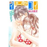 Love Silky 新イシャコイ−新婚医者の恋わずらい− story27