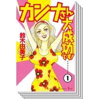 【全巻セット】カンナさん大成功です!