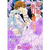 銀の姫は蜜月に愛を知る【書下ろし】【イラスト入り】