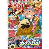 つりコミック2015年2月号