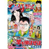 つりコミック2015年6月号
