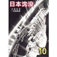 日本沈没10