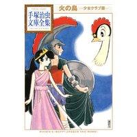 火の鳥 —少女クラブ版— 手塚治虫文庫全集