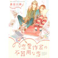 【Renta!限定おまけ付き】 恋愛作家の不器用な恋