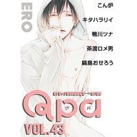 Qpa vol.43 〜エロ