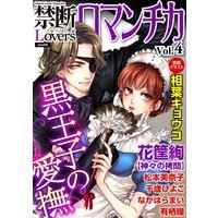禁断Loversロマンチカ Vol.4 黒王子の愛撫