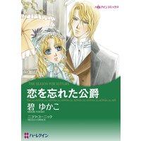 【ハーレクインコミック】貴族ヒロインセット vol.1