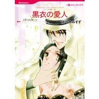 【ハーレクインコミック】バージンラブセット vol.35