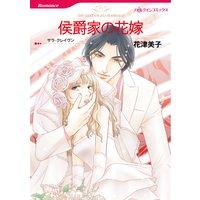 【ハーレクインコミック】バージンラブセット vol.36