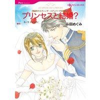 【ハーレクインコミック】幸せな結婚 テーマセット vol.1