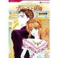 【ハーレクインコミック】幸せな結婚 テーマセット vol.2