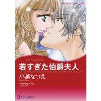 【ハーレクインコミック】幸せな結婚 テーマセット vol.3