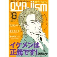 月刊オヤジズム2015年 Vol.6