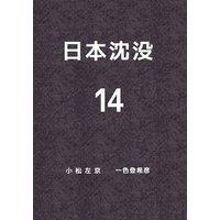 日本沈没14