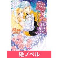 【絵ノベル】かりそめの花嫁〜王子のひそかな執愛〜