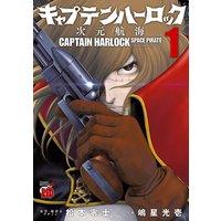 キャプテンハーロック〜次元航海〜