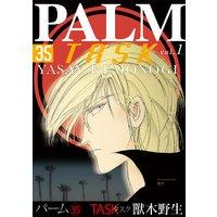 パーム (35) TASK vol.1