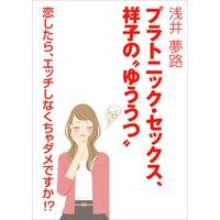 """プラトニック・セックス、祥子の""""ゆううつ""""〜恋したら、エッチしなくちゃダメですか!?〜"""