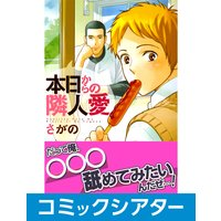 【コミックシアター】本日からの隣人愛 File06