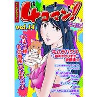 【フルカラー】4コマン! Vol.14