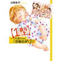 【1型】〜この赤ちゃん1型糖尿病です〜
