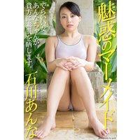 『魅惑のマーメイド』 石川あんな デジタル写真集