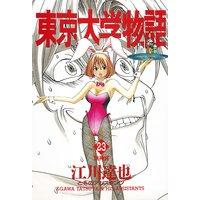 東京大学物語 第23巻