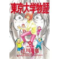 東京大学物語 第24巻