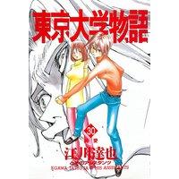東京大学物語 第30巻