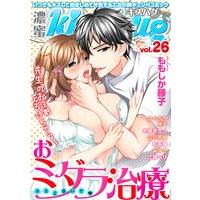 濃蜜kisshug Vol.26「コスらないで★おミダラ治療」