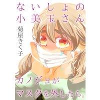 ないしょの小美玉さん〜カノジョがマスクを外したら。〜