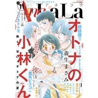 AneLaLa Vol.11