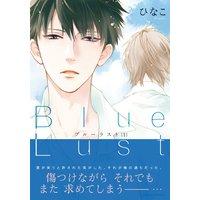 Blue Lust【おまけ漫画付きRenta!限定版】