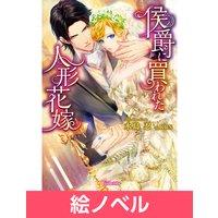 【絵ノベル】侯爵に買われた人形花嫁【SS付き電子限定版】