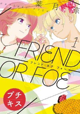 FRIEND OR FOE プチキス