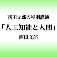 オーディオブック 西田文郎の特別講演「人工知能と人間」
