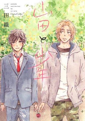 山田と少年【おまけ付きRenta!限定版】