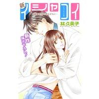 Love Silky 新イシャコイ−新婚医者の恋わずらい− story28