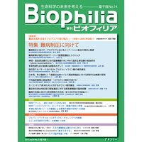 Biophilia 電子版14【特集】難病制圧に向けて