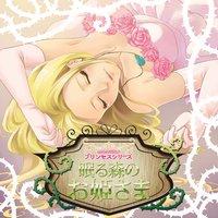 オーディオブック mikoが読む♪プリンセスシリーズ「眠る森のお姫さま」