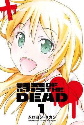 詩音 OF THE DEAD