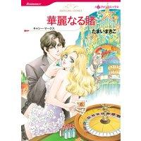 【ハーレクインコミック】ウエイトレスヒロインセット vol.1