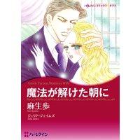 【ハーレクインコミック】ウエイトレスヒロインセット vol.2